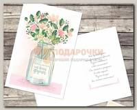 Открытка 'Поздравляю от всей души' цветы в банке 12 * 18 см