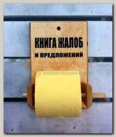 Держатель для туалетной бумаги 'Книга жалоб и предложений'