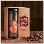 Подарочный набор 'Кофейный заряд' (кофе молотый и термостакан)