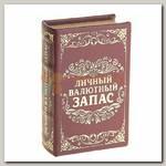 Книга сейф 'Личный валютный запас' 5 см * 11 см * 17 см
