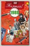 Видео-открытка 'Ты родился' 1988 год