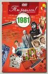 Видео-открытка 'Ты родился' 1981 год
