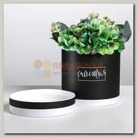 Коробка подарочная Цилиндр 'Счастья' 15*15*15 см