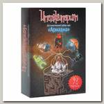 Карты для игры Имаджинариум 'Ариадна'