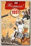 Видео-открытка 'Ты родился' 1951 год