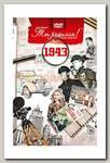 Видео-открытка 'Ты родился' 1943 год