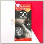 Любовные купоны '50 оттенков желаний'