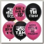 Воздушный шарик 'Оскорбительный' Для нее 1 шт