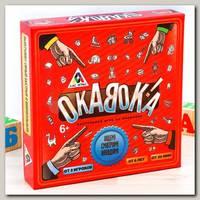 Игра 'Окавока'