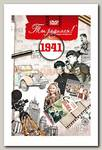 Видео-открытка 'Ты родился' 1941 год