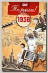 Видео-открытка 'Ты родился' 1958 год