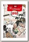 Видео-открытка 'Ты родился' 1942 год