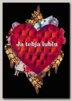 Открытка  'ja tebia' Я тебя люблю
