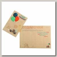 Открытка 'С Днем Рождения!' машина с шариками 12 * 18 см