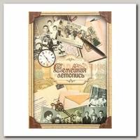Родословная книга 'Семейная летопись'