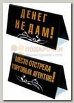 Табличка на стол 'ДЕНЕГ НЕ ДАМ/ АГЕНТЫ'