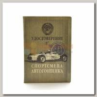 Обложка на права Спортсмен-автогонщик
