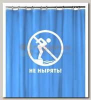 Штора для ванной 'Не нырять'