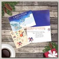 Открытка 'Новогодние каникулы' с наклейкой