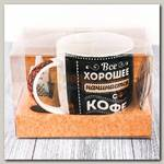 Подарочный набор 'Все хорошее начинается с кофе' (кружка, терка, трафарет)