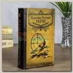 Книга сейф 'Классика русской охоты' (дерево,малый)
