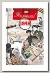 Видео-открытка 'Ты родился' 1948 год