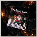 Шокобокс 'Смотри не сдохни в Новом году'