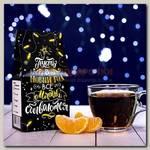 Чай 'Пусть в новый год все мечты сбываются'