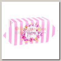 Коробка сборная 'Тебе на радость' конфета