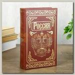Книга сейф 'Россия' 13 * 21 * 5 см