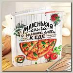 Кулинарная книга 'Маленькая книга о большой любви к еде'