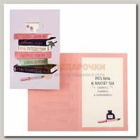Открытка 'Пожелания' книги' 12 * 18 см
