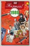 Видео-открытка 'Ты родился' 1986 год