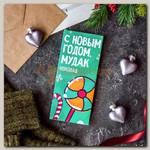 Шоколад 'С Новым годом му**к!'