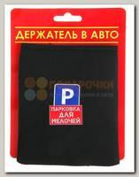 Держатель-карман в авто 'Парковка для мелочей'