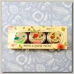 Подарочный набор меда 'Милой и доброй пчелке' 3 вкуса