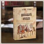 Книга сейф 'Двенадцать стульев'