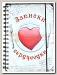 Ежедневник 'Записки сердцеедки'