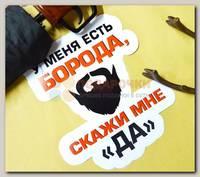 Автонаклейка 'Борода'