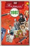 Видео-открытка 'Ты родился' 1987 год