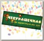 Табличка на дверь 'Чебурашечная'