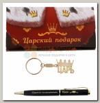Набор 2 в 1 'Царский подарок' (ручка, брелок)