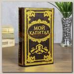 Книга сейф 'Мой капитал' (дерево) 21 * 13 * 5 см