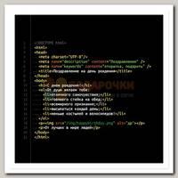 Открытка 'Поздравление разработчикам'