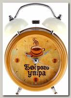 Часы будильник 'Бодрого утра'