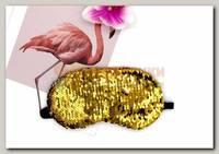 Маска для сна с пайетками Золотистая