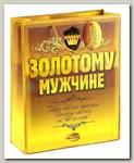 Пакет Золотому мужчине ML