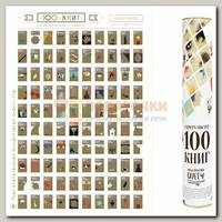 Плакат '100 книг' со скретч слоем