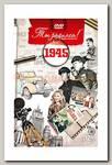 Видео-открытка 'Ты родился' 1945 год