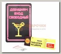 Табличка на дверь 'Для девушек вход свободный'